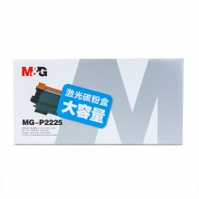 M&G 硒鼓碳粉盒MG-P2225单个装  适用 Brother HL-2240/DCP-7060 Lenovo LJ2400 M7400等